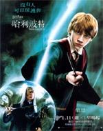 Poster Harry Potter e l'ordine della fenice  n. 38