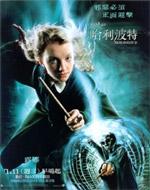 Poster Harry Potter e l'ordine della fenice  n. 42