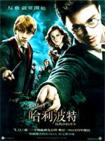 Poster Harry Potter e l'ordine della fenice  n. 43