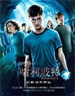 Poster Harry Potter e l'ordine della fenice  n. 44
