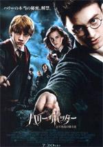 Poster Harry Potter e l'ordine della fenice  n. 46