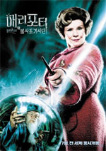 Poster Harry Potter e l'ordine della fenice  n. 47