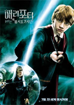 Poster Harry Potter e l'ordine della fenice  n. 50