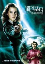 Poster Harry Potter e l'ordine della fenice  n. 51