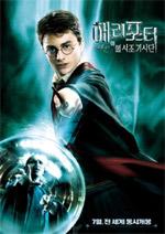 Poster Harry Potter e l'ordine della fenice  n. 52