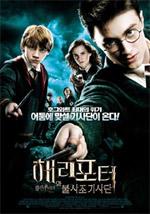 Poster Harry Potter e l'ordine della fenice  n. 53