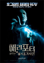Poster Harry Potter e l'ordine della fenice  n. 54