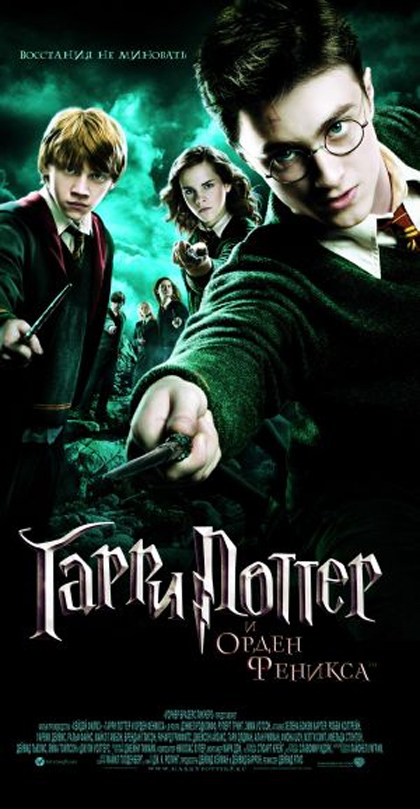 film harry potter ordine fenice