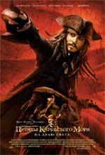 Poster Pirati dei Caraibi - Ai confini del mondo  n. 15