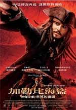 Poster Pirati dei Caraibi - Ai confini del mondo  n. 20