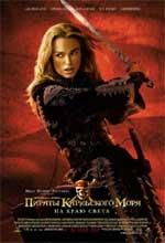 Poster Pirati dei Caraibi - Ai confini del mondo  n. 27