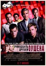 Poster Ocean's 13  n. 11