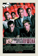 Poster Ocean's 13  n. 12