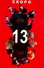 Poster Ocean's 13  n. 18