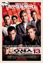 Poster Ocean's 13  n. 19