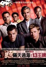 Poster Ocean's 13  n. 21