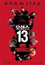 Poster Ocean's 13  n. 23