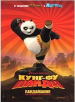 Poster Kung Fu Panda  n. 2
