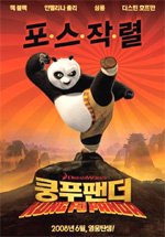 Poster Kung Fu Panda  n. 5