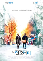 Poster Reign Over Me  n. 3