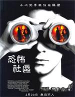 Poster Disturbia  n. 10