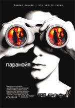 Poster Disturbia  n. 13