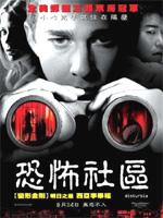 Poster Disturbia  n. 6