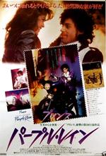 Poster Purple Rain  n. 2