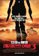 Poster Resident Evil: Extinction  n. 14