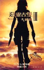Poster Resident Evil: Extinction  n. 16