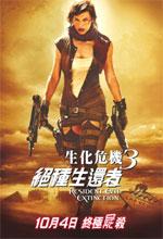 Poster Resident Evil: Extinction  n. 18