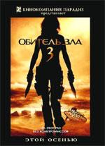 Poster Resident Evil: Extinction  n. 2