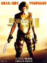 Poster Resident Evil: Extinction  n. 23