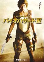 Poster Resident Evil: Extinction  n. 24