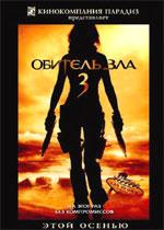 Poster Resident Evil: Extinction  n. 25