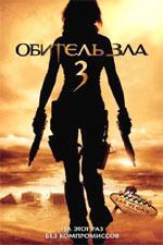 Poster Resident Evil: Extinction  n. 27