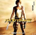 Poster Resident Evil: Extinction  n. 34