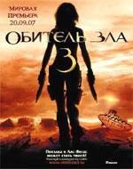Poster Resident Evil: Extinction  n. 4
