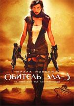 Poster Resident Evil: Extinction  n. 5