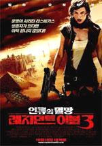Poster Resident Evil: Extinction  n. 9