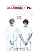 Poster Funny Games  n. 6