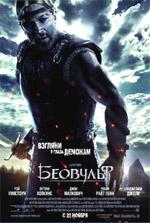 Poster La leggenda di Beowulf  n. 12