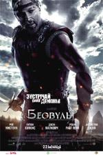 Poster La leggenda di Beowulf  n. 14