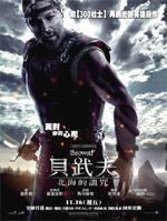 Poster La leggenda di Beowulf  n. 15