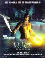 Poster La leggenda di Beowulf  n. 18