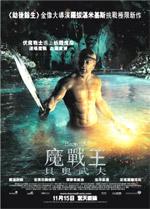Poster La leggenda di Beowulf  n. 19