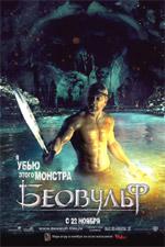 Poster La leggenda di Beowulf  n. 20