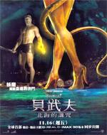 Poster La leggenda di Beowulf  n. 22