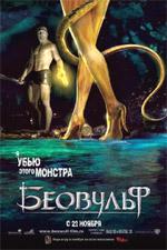 Poster La leggenda di Beowulf  n. 23