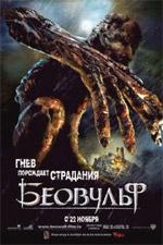 Poster La leggenda di Beowulf  n. 26